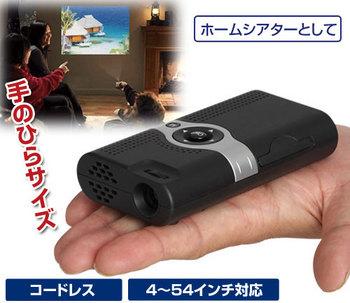 ポケットシネマプロジェクター01.jpg