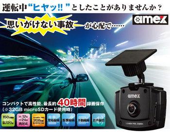 事故を瞬時に録画!高画質ドライブレコーダー.jpg