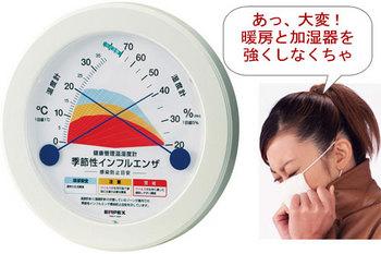 季節性インフルエンザ感染防止温湿度計.jpg