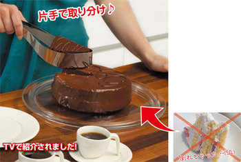 片手で切れるケーキサーバー.jpg