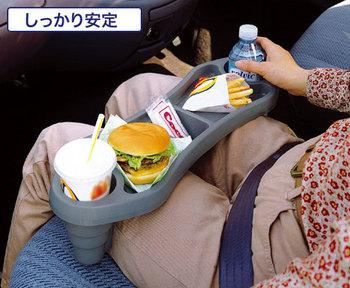 車内でラクラクお食事.jpg
